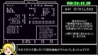 SFC版ウィザードリィ5RTA_1時間13分43秒_Part2/3