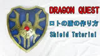 【ドラクエ】ロトの盾の作り方【実物大】