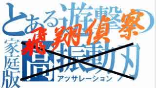 【PS4版】【ボーダーブレイク】弾道制御特
