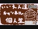 マオーの少話会【第3回】 再録 part2