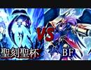 聖刻星杯vsBF 遊戯王対戦動画 SSS動画