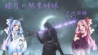【DARKSOULSⅢ】暗月の琴葉姉妹 ロスリック巡回録 #12