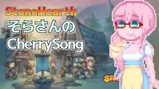 【StoneHearth】そらさんのCherrySong#27