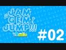 VRadio~JAM GEM JUMP!!!~#02