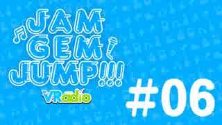 VRadio~JAM GEM JUMP!!!~#06