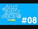 VRadio~JAM GEM JUMP!!!~#08