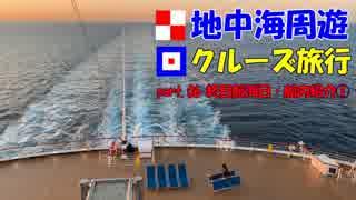 地中海クルーズに行ってきました!part.06【終日航海日・船内紹介① 】