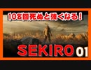 ☼【SEKIRO実況】108回死ぬと強くなる!【苦難鐘初期状態+α縛り】part1 ☼