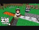 ゆっくり工魔クラフトS6 Part51【minecraft1.12.2】0218