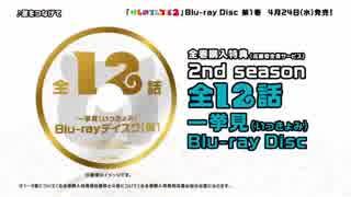 TVアニメ「けものフレンズ2」Blu-ray Disc 第1巻 WEB CM #けものフレンズ2 #消費者庁コラボ