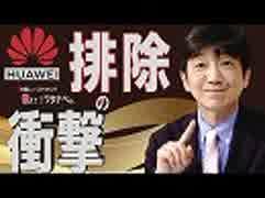 【教えて!ワタナベさん】ファーウェイ排除で世界に激震!日本はどうなる?[桜R1/5/25]