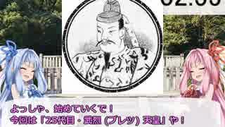 3分で歴代天皇紹介シリーズ! 「25代目