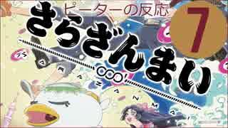 【海外の反応 アニメ】 さらざんまい 7話 Sarazanmai ep 7 秘密がある。。。。。 アニメリアクション