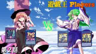 【架空デュエル】遊戯王 Duel Players 第2話【ゆっくり茶番劇】