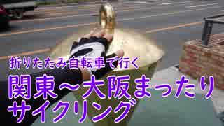【ミニベロ】関東~大阪まったりサイクリ