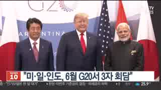 米国・日本・印度、来月G20で3者会談... 「インド太平洋構想」の議論