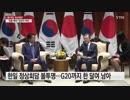 韓日首脳会談 6月のG20サミットで模索も…徴用工賠償判決問題が障害