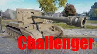 【WoT:Challenger】ゆっくり実況でおくる戦車戦Part549 byアラモンド