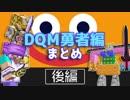 【日刊Minecraftまとめ】忙しい人のための最強の匠は誰か!? DQM勇者編後編【4人実況】