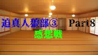 迫真人狼部・生の裏技③ Part8