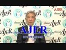 『前島密翁 没後100年(前半)』稲村公望 AJER2019.5.28(3)