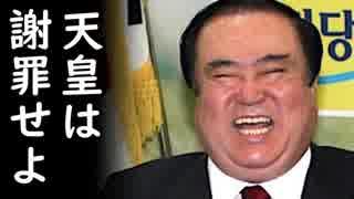 天皇陛下への侮辱発言を未だ謝罪も撤回もしない文喜相国会議長が韓日関係の早期復元へ抱負を語り全日本国民大激怒!