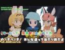 【ニコカラ】けものフレンズ2「乗ってけ!ジャパリビート」