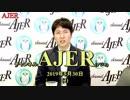 『ひきこもりと8050問題(前半)』長谷川顕一 AJER2019.5.30(3)