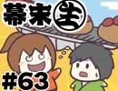 [会員専用]幕末生 第63回(ディスカッションバトル)