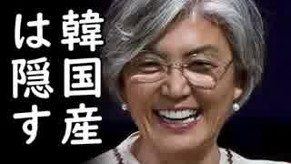 韓日関係悪化で在日韓国企業が営業不振打開の為とんでもない方法で日本人を騙し始め非難殺到!