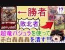 【対戦動画】超竜バジュラを使って赤白轟轟轟を潰す!!!【ゆっくり実況】【デュエルマスターズ】