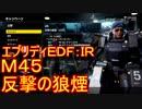 【EDF:IR】ハードでエブリディアイアンレイン!M45 反撃の狼煙【実況】