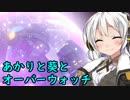 【OverWatch】あかりと葵とオーバーウォッチ その2【VOICERO...