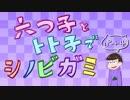 【卓ゲ松さん】六つ子とトト子で忍神_Part4【GM末弟】