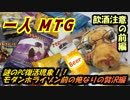 一人 MTG 謎のPC復活記念編 前編