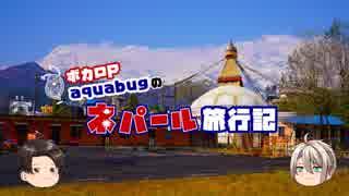 【ゆっくり】旅動画「ネパール編」第5話【aquabugの旅動画】