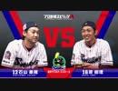 【東京ヤクルトスワローズ篇】プロスピA対決動画 (石山選手V...