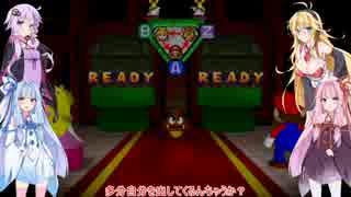 琴葉茜が他人を蹴落としてスーパースターを目指すマリオパーティ2 Part26