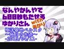 【BBPS4】600秒もたせるゆかりさん23【ゆづきず実況プレイ】