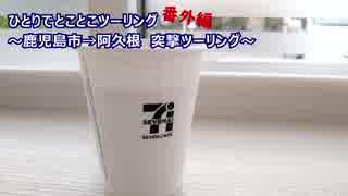 ひとりでとことこツーリング番外編19 ~突撃ツーリング~