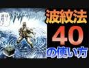 【ジョジョ】波紋の活用40の方法【JOJO】ジョジョの奇妙な冒険 31話Ep.31