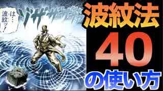 【ジョジョ】波紋の活用40の方法【J