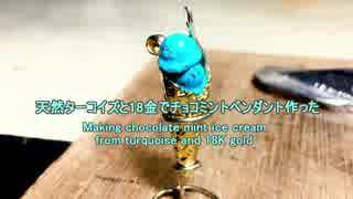 暑さに耐えかねてチョコミントアイス作った