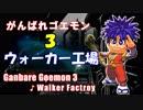 【がんばれゴエモン 3】ウォーカー工場 BGM 2019 【アレンジ】