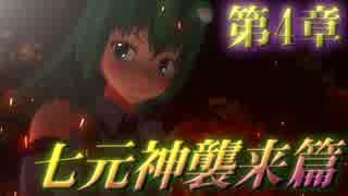 【東方MMD紙芝居】第4章 後編 「ラスボス襲来!?圧倒的な力」