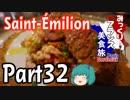 みっくりフランス美食旅ⅡPart32~聖なる銘醸地~