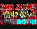 【検証】RED ZONEに別の曲を付けても違和感ない説!