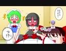 【幻想入り】東方男娘録 第9話 その20【男の娘】