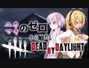 ユカマキのゼロから始めるDeadByDaylight Stage1