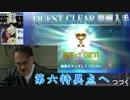 【FGO動画】総統閣下が第五特異点クリアの報酬を確認したようです【リヨ礼装は癒し】